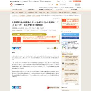 中国保険市場の最新動向(8)32地域別でみる中国保険マーケット(2013年)-保険市場は引き続き回復-