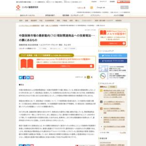 中国保険市場の最新動向(10)理財関連商品への投資増加・・・の裏にあるもの