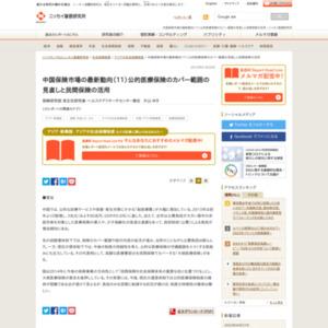 中国保険市場の最新動向(11)公的医療保険のカバー範囲の見直しと民間保険の活用