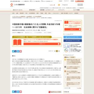 中国保険市場の最新動向(12)全人代閉幕、年金支給10%増へ-2015年 社会保障に関する「活動報告」