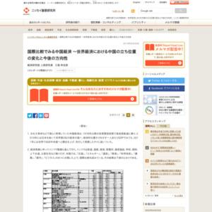 国際比較でみる中国経済 ~世界経済における中国の立ち位置の変化と今後の方向性
