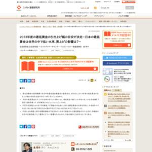 2013年度の最低賃金の引き上げ幅の目安が決定-日本の最低賃金は世界の中で低い水準、賃上げの影響は?-