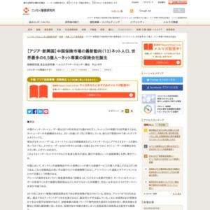 【アジア・新興国】中国保険市場の最新動向(13)ネット人口、世界最多の6.5億人-ネット専業の保険会社誕生
