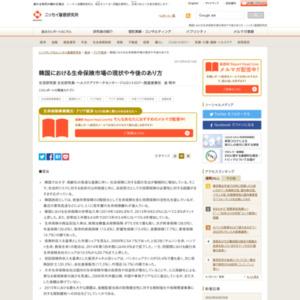 韓国における生命保険市場の現状や今後のあり方