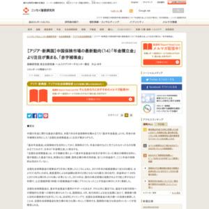 【アジア・新興国】中国保険市場の最新動向(14)「年金積立金」より注目が集まる、「赤字補填金」