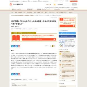 何が問題か?叩かれるギリシャの年金制度~日本の年金制度より高い評価も!?~
