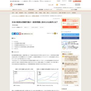 日本の財政は持続可能か~財政再建に求められる条件とは?