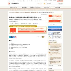 韓国における退職年金制度の導入過程や現状について