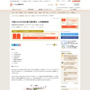 中国における日系企業の福利厚生・人的資源管理