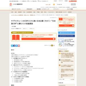 """サプライチェーンのCSRリスクに疎い日本企業 (その1)-""""日本型CSR""""に潜むリスク促進要因"""