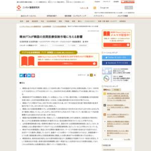 韓米FTAが韓国の民間医療保険市場に与える影響