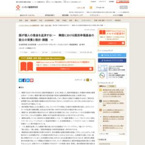 国が個人の借金を返済する! ― 韓国における国民幸福基金の設立の背景と現状・課題 ―