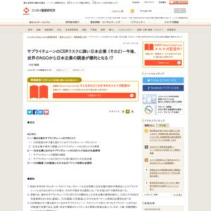 サプライチェーンのCSRリスクに疎い日本企業 (その2)-今後、世界のNGOから日本企業の調達が標的となる !?