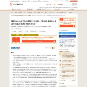 韓国における少子化の原因とその対策 ―「低出産・高齢化社会基本計画」の成果と今後のあり方―