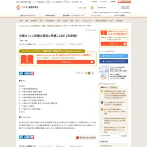 大阪オフィス市場の現況と見通し(2012年度版)