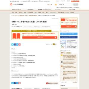 札幌オフィス市場の現況と見通し(2012年度版)