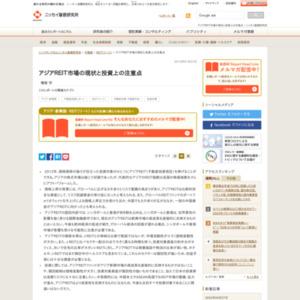 アジアREIT市場の現状と投資上の注意点