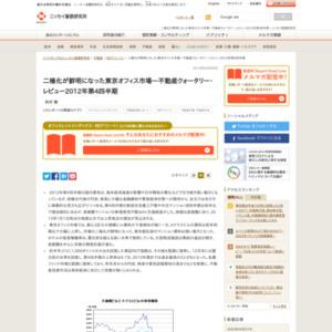 二極化が鮮明になった東京オフィス市場―不動産クォータリー・レビュー2012年第4四半期