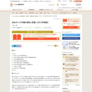 仙台オフィス市場の現況と見通し(2012年度版)