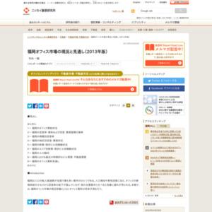 福岡オフィス市場の現況と見通し(2013年版)