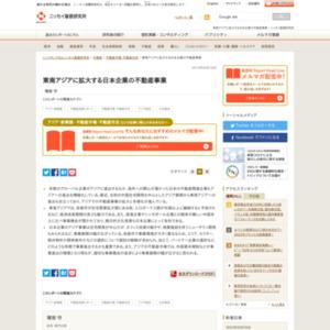 東南アジアに拡大する日本企業の不動産事業