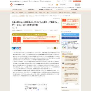 大幅上昇となった東京都心Aクラスオフィス賃料 -不動産クォータリー・レビュー2013年第1四半期