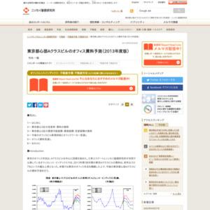 東京都心部Aクラスビルのオフィス賃料予測(2013年度版)