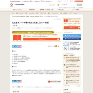 名古屋オフィス市場の現況と見通し(2014年版)