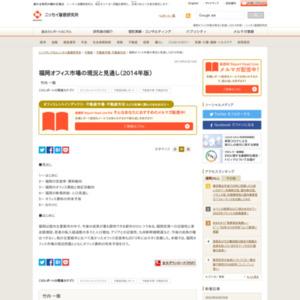 福岡オフィス市場の現況と見通し(2014年版)