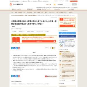 中国国内需要の拡大を背景に厚みを増す上海オフィス市場~国際分散投資の観点から無視できない市場に~