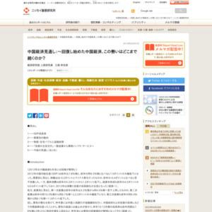 中国経済見通し:~回復し始めた中国経済、この勢いはどこまで続くのか?