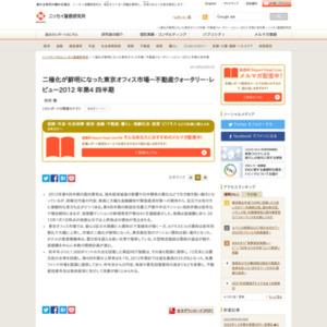 二極化が鮮明になった東京オフィス市場-不動産クォータリー・レビュー2012 年第4 四半期