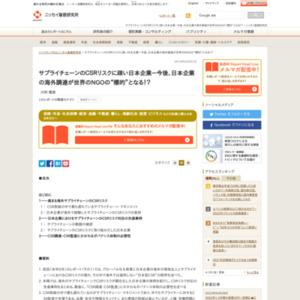 """サプライチェーンのCSRリスクに疎い日本企業-今後、日本企業の海外調達が世界のNGOの""""標的""""となる!?"""
