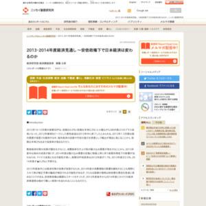 2013・2014年度経済見通し ~安倍政権下で日本経済は変わるのか