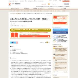 大幅上昇となった東京都心Aクラスオフィス賃料-不動産クォータリー・レビュー2013年第1四半期