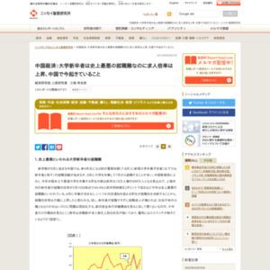 中国経済:大学新卒者は史上最悪の就職難なのに求人倍率は上昇、中国で今起きていること