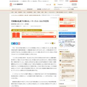 円相場は乱高下の恐れも ~マーケット・カルテ9月号