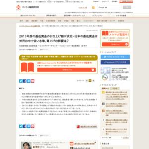 2013年度の最低賃金の引き上げ額が決定-日本の最低賃金は世界の中で低い水準、賃上げの影響は?
