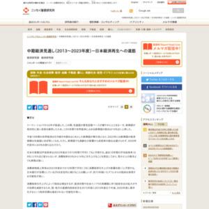 中期経済見通し(2013~2023年度)-日本経済再生への道筋