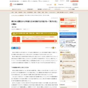 東日本大震災から3年経た日本列島で生き延びる-「長尺の目」の薦め