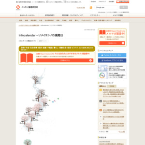 Infocalendar -ソメイヨシノの満開日
