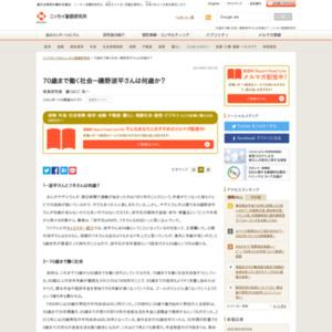 70歳まで働く社会-磯野波平さんは何歳か?
