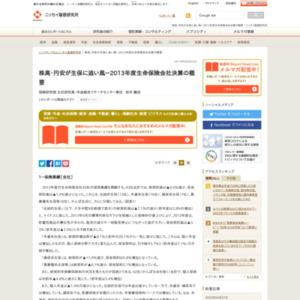 株高・円安が生保に追い風-2013年度生命保険会社決算の概要