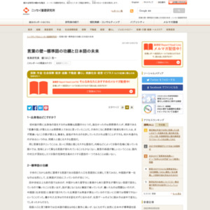 言葉の壁-標準語の功績と日本語の未来
