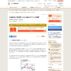 """中国経済の""""新常態""""とそれを揺るがす""""4つの問題"""""""