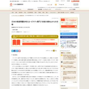 日本の格差問題を考える-ピケティ著『21世紀の資本』からの示唆