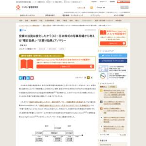 投資の法則は変化したか?(4)-日米株式の写真相場から考える「曜日効果」・「月替り効果」アノマリー