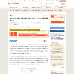 日本における寄付年金の導入を考えよう! ― アメリカの事例を参考に ―
