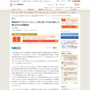 教育改革「アベデュケーション」~「大学入試へのTOEFL導入」で揺れる日本の英語教育
