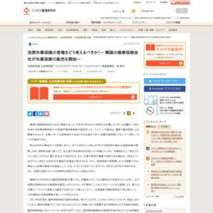民間失業保険の登場をどう考えるべきか!― 韓国の損害保険会社が失業保険の販売を開始―